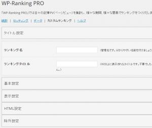 wp-ranking03