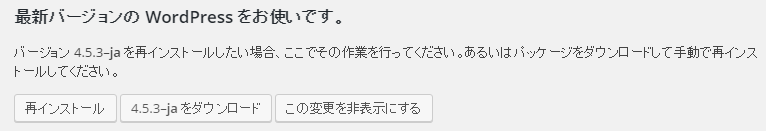 WordPress自動更新OFF
