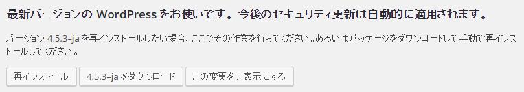 WordPress自動更新ON