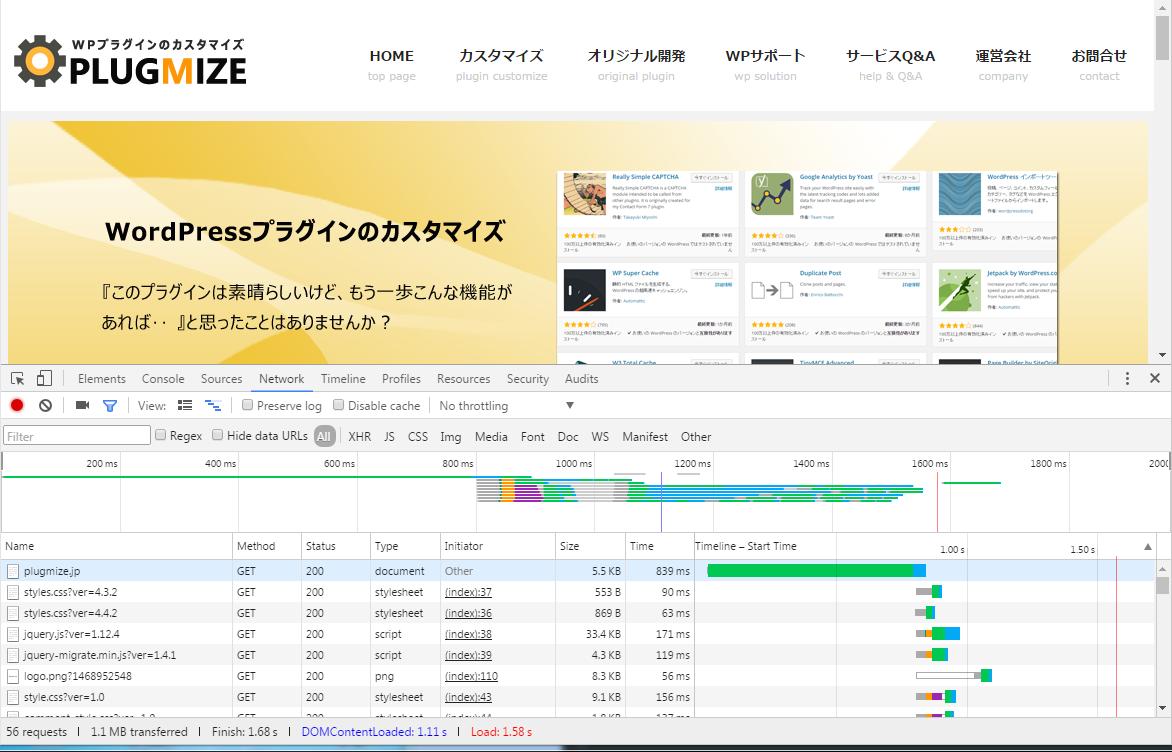 Google Chrome の開発者ツールでPLUGMIZEを表示したところ