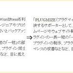段落の制御のしくみと本文や抜粋の前後に自動的に付くpタグを付けないで出力する3つの方法