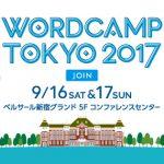 WordCamp Tokyo 2017のセッションに登壇します