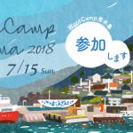 WordCamp男木島のスポンサーになりました